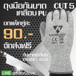 ถุงมือกันบาด CUT5 เคลือบPU